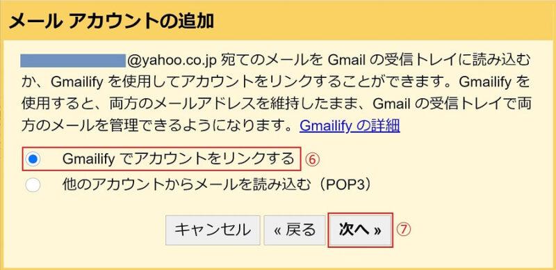[メールアカウントの追加]画面の操作②