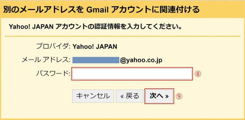 [別のメールアドレスをGmailアカウントに関連付ける]画面の操作