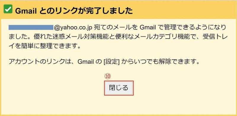 [Gmailとのリンクが完了しました]画面の操作