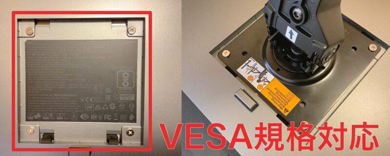 ディスプレイ(Dell U2720QM)とAmazonベーシック モニターアーム シングル ディスプレイタイプは、75×75mm(VESA75) / 100×100mm(VESA100)に対応している