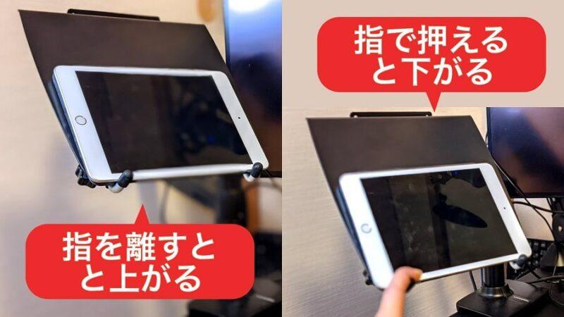 タブレットを置いても高さを保持できない写真