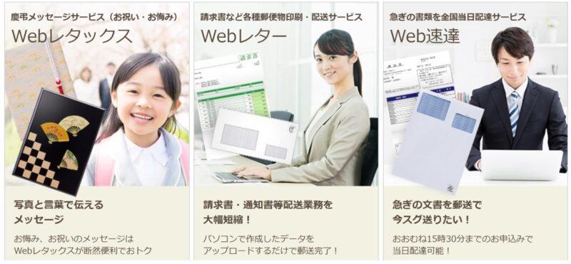 Webレタックス(慶弔メッセージ)、Webレター(請求書など)、Web速達(当日配達)の説明