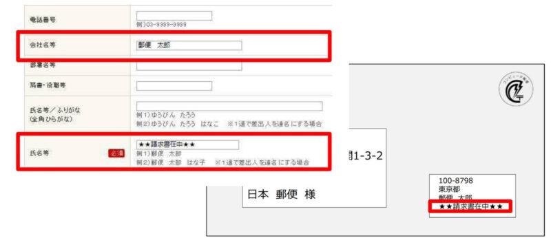 Webレターのテキストエリアを利用して「○○書在中」を差出人に入れる方法