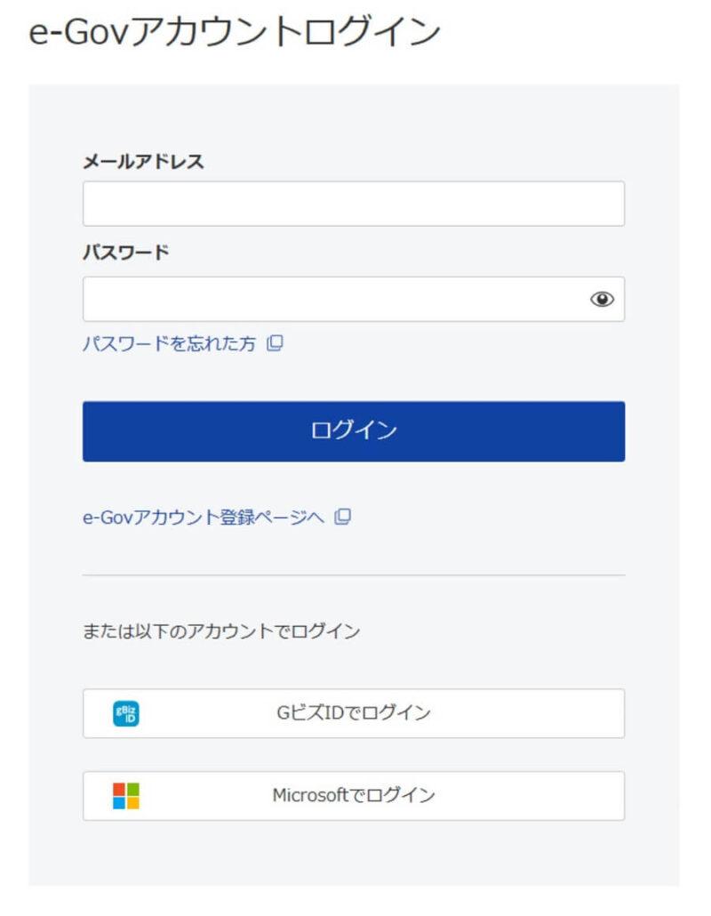 e-Govアカウントログイン画面