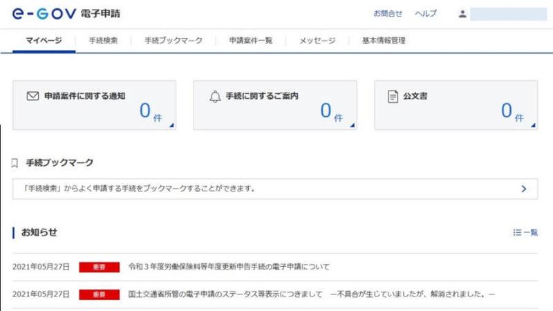 e-Govマイページに画面