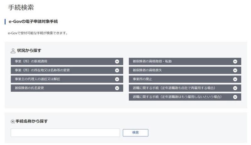 e-Gov手続検索画面
