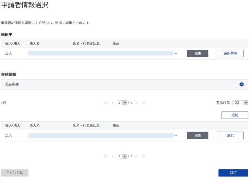 e-Gov申請書入力>1.基本情報>申請者情報選択画面の画面