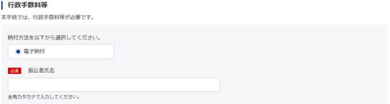 e-Gov申請内容確認の行政手数料等画面