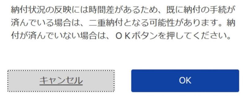 e-Gov2重納付の警告画面