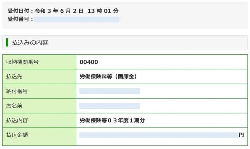 ゆうちょ銀行の払込み画面