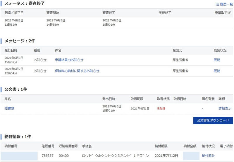 e-Govステータス詳細(審査終了)画面