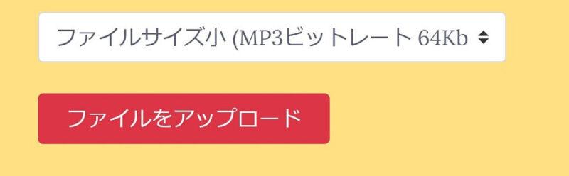 MP3Smallerのビットレート変換、ファイルアップロードUI