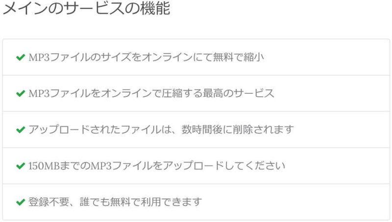 MP3Smallerの主な機能一覧画像