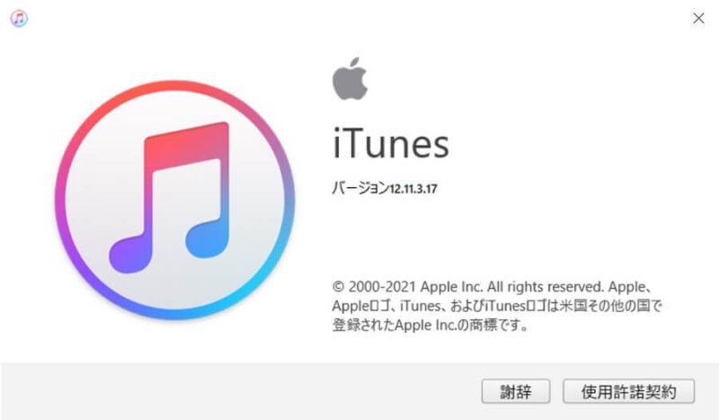iTunesのバーション画面