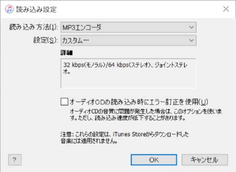 iTunesの読み込み設定