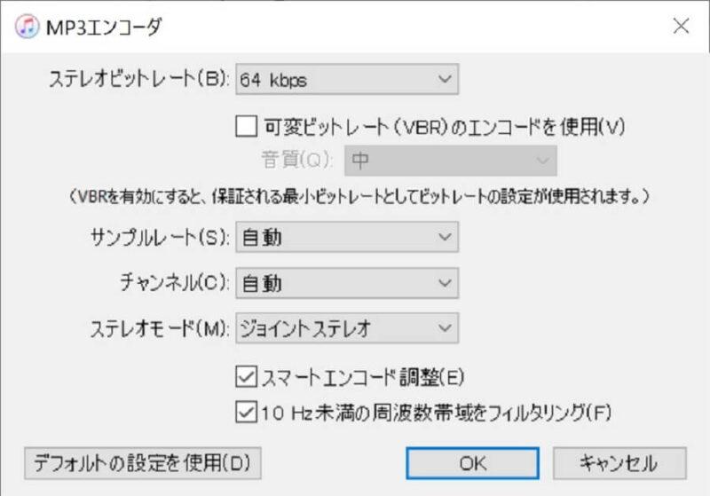 iTunesのMP3エンコーダ画面