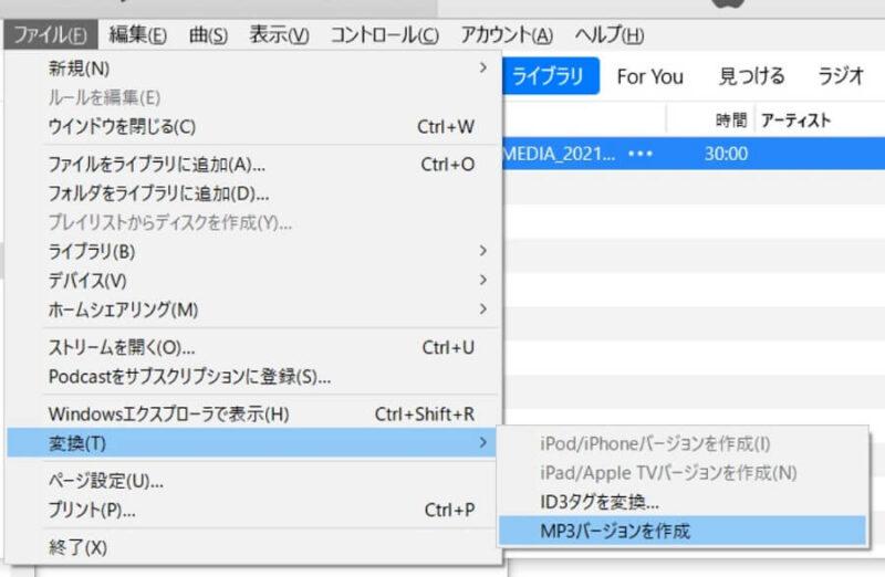 iTunesのMP3バーション作成選択画面