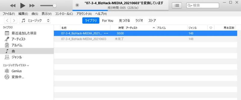 iTunesのMP3変換中画面