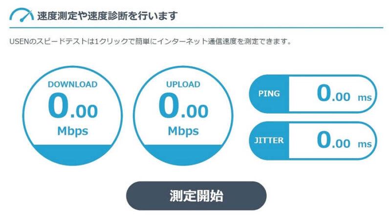 Internet Speed Test(USEN)の紹介画像「測定開始」