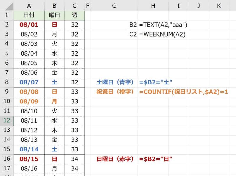 エクセルWEEKNUM関数での完成イメージ