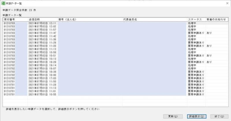 届書作成プログラム「申請状況の照会」画面