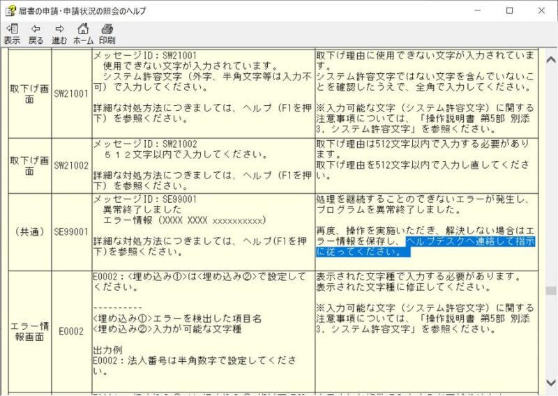 届書作成プログラム「届書の申請・申請状況の照会のヘルプ」画面