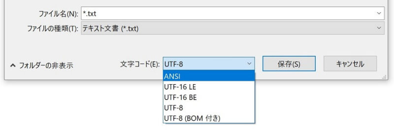 Windows10のメモ帳文字コードANSIを選択