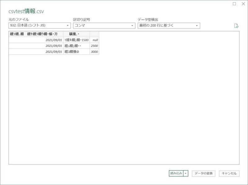 概要CSVファイルを選択