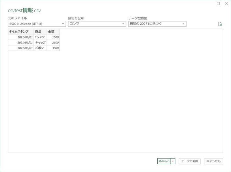 概要CSVファイルの文字コードをUTF-8に変更