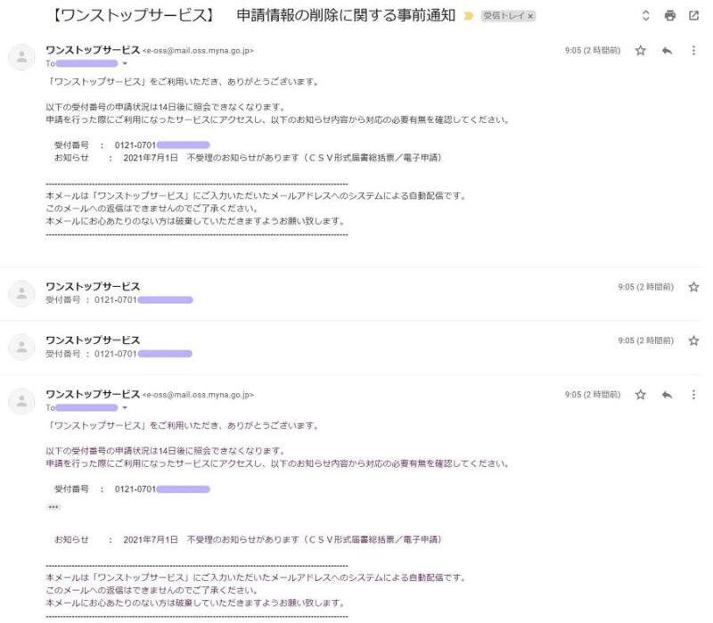【ワンストップサービス】 申請情報の削除に関する事前通知メール