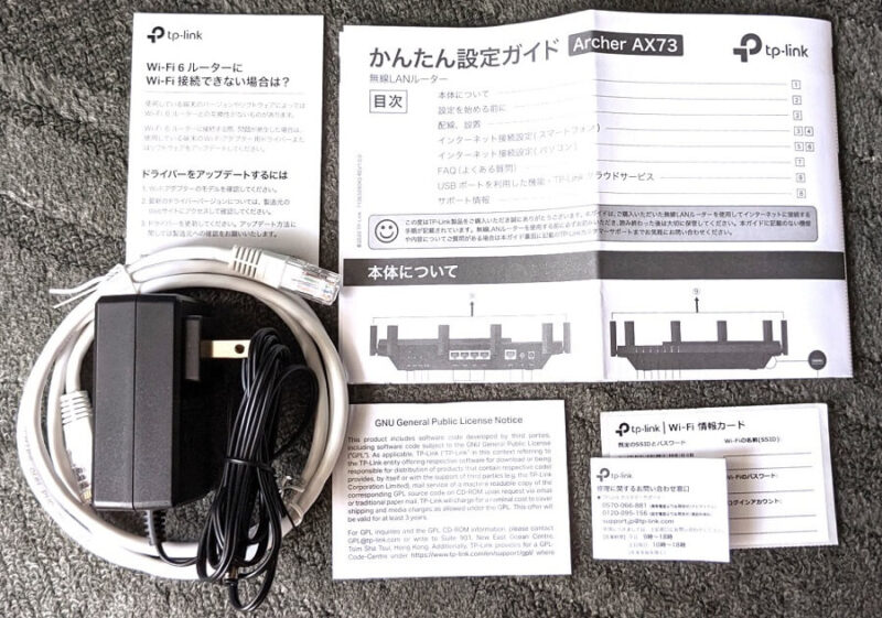 TP-Link Archer AX73の同梱物