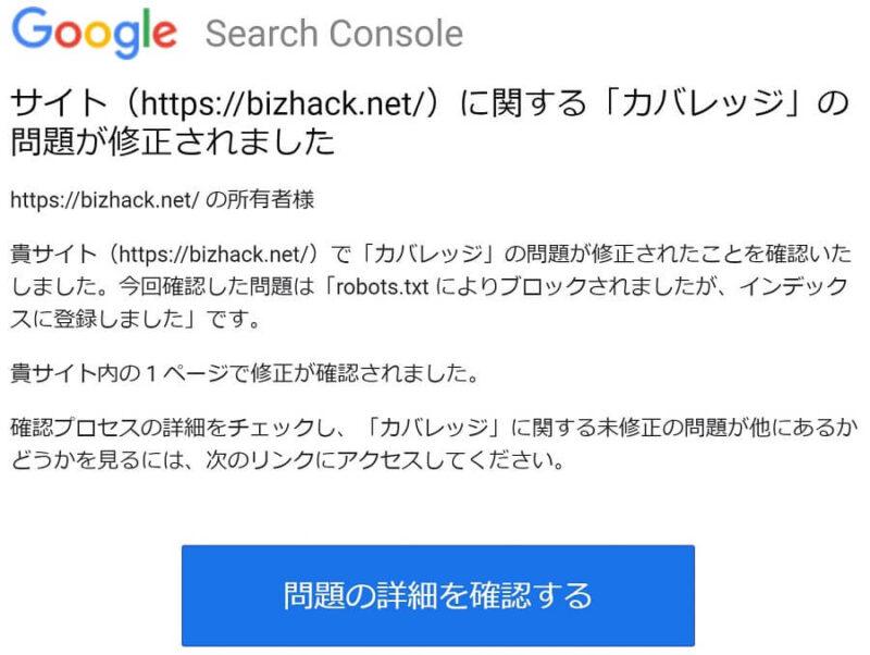 Google サーチコンソールの問題修正確認メール